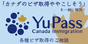 カナダのビザ取得に関するご質問・ご相談