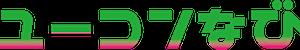 ユーコンなびのロゴ